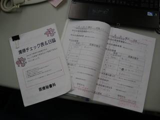 清掃チェック表.JPG