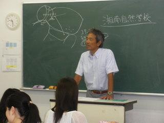 湘南自然学校.JPG